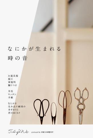 TAjiKA Scissors Exhibition vol.1 はさみのおと展_e0295731_19143697.jpg