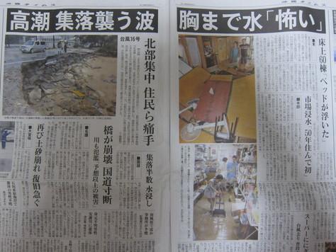 9月17日台風は過ぎたものの・・_c0070933_23151564.jpg