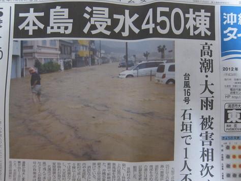 9月17日台風は過ぎたものの・・_c0070933_23153374.jpg
