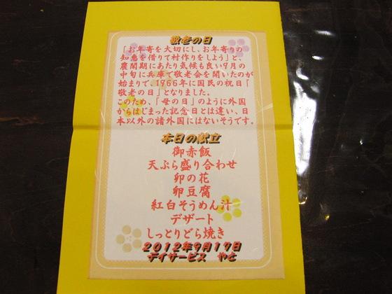 2012 敬老の日_e0222340_1610367.jpg