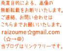 商業目的による、画像の無断転載をお断りいたします。ご連絡・お問い合わせはこちらまでお願いいたします。○○○○○○☆gmail.com(☆→@) 当ブログはリンクフリーです。