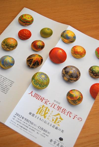 カリグラフィーギルド展と江里佐代子展_b0165872_19491026.jpg