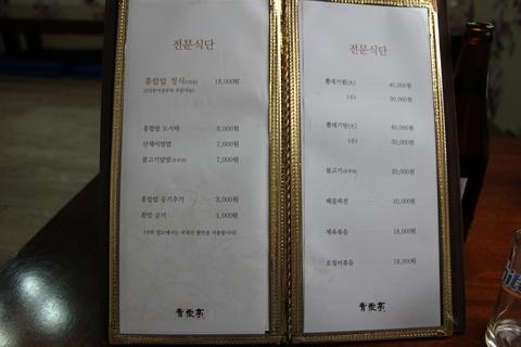 三清洞(サムチョンドン)のムール貝ご飯の韓定食。_a0223786_17984.jpg