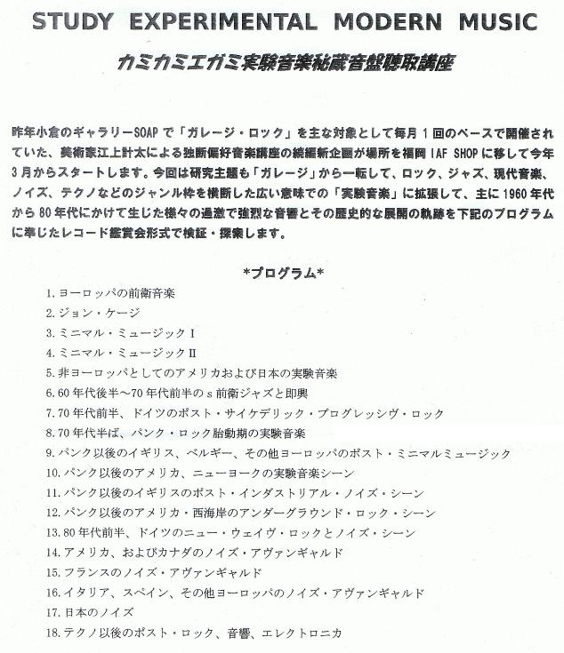 「KAMIKAMIEGAMI」プログラムNO.11は9/19!_f0190988_23231636.jpg