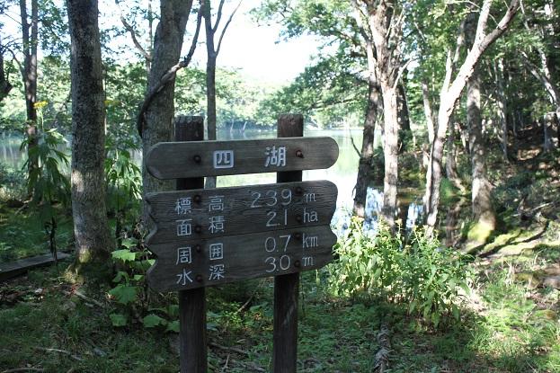 2012.8 知床の旅 ~知床八景 Part1~_b0189489_15394343.jpg