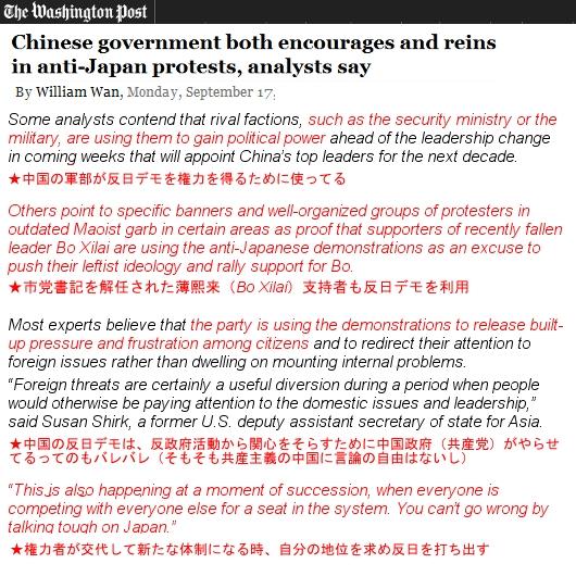 中国で激化してる反日デモについて米国メディアの報道は?_b0007805_9483572.jpg