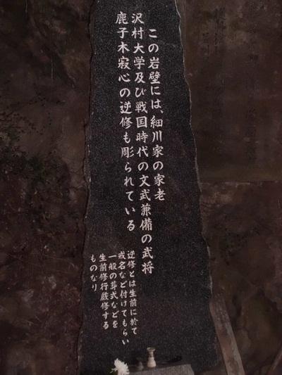 霊巌洞(雲巌禅寺)の「奥の院」_b0228113_18233324.jpg