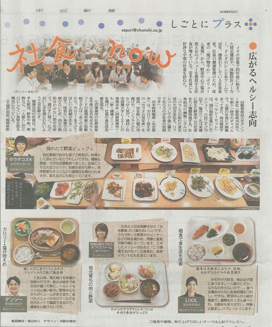 中日新聞 社食now_d0063218_1137482.jpg