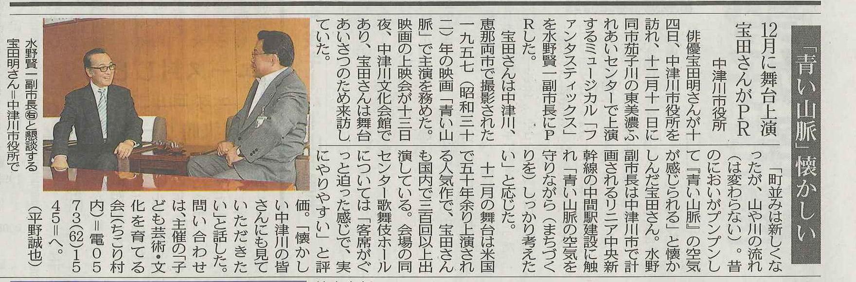 宝田 明氏 中津川市役所訪問_d0063218_12224123.jpg