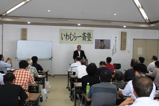NPO法人いわむら一斎塾 講演会_d0063218_1444637.jpg