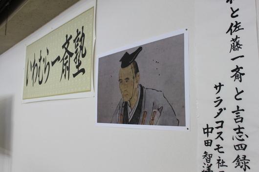 NPO法人いわむら一斎塾 講演会_d0063218_147102.jpg
