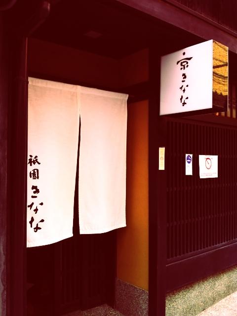 ☆京都☆_c0071924_15291443.jpg