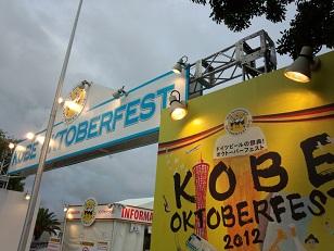 KOBE OKTOBERFEST 2012・・・_a0254125_23391224.jpg