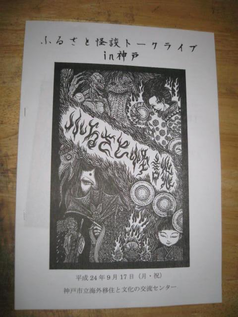 「ふるさと怪談トークライブ in 大阪&神戸 2012」レポート_a0093332_2223199.jpg