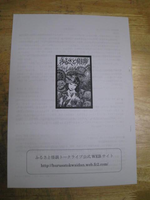 「ふるさと怪談トークライブ in 大阪&神戸 2012」レポート_a0093332_2223278.jpg