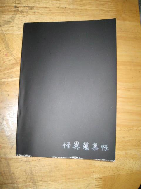 「ふるさと怪談トークライブ in 大阪&神戸 2012」レポート_a0093332_22255661.jpg
