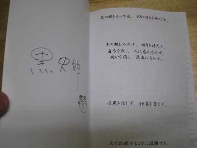 「ふるさと怪談トークライブ in 大阪&神戸 2012」レポート_a0093332_22261459.jpg