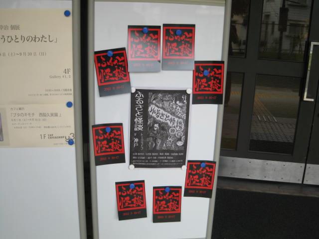 「ふるさと怪談トークライブ in 大阪&神戸 2012」レポート_a0093332_2282536.jpg