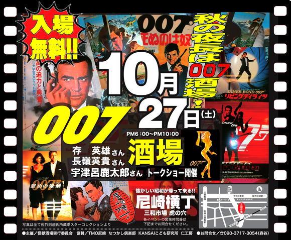 次回10月27日は『007酒場』!_a0196732_14385246.jpg