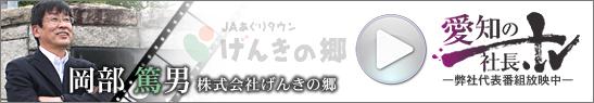 愛知の社長.tvご覧ください_c0141652_9291882.jpg
