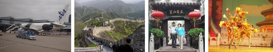 北京に行ってきました_b0117859_2048574.jpg