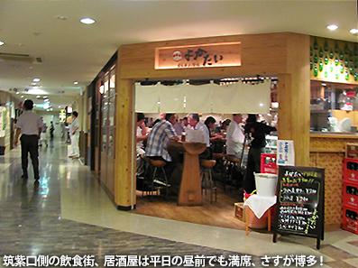 博多レポート7 新幹線博多駅_c0167961_1748210.jpg