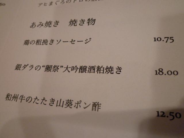 牛たんしゃぶしゃぶ @和田_c0100865_1562433.jpg