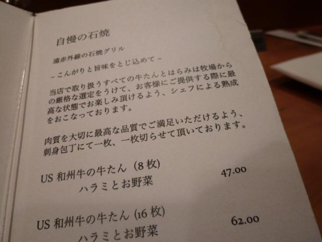 牛たんしゃぶしゃぶ @和田_c0100865_231026.jpg