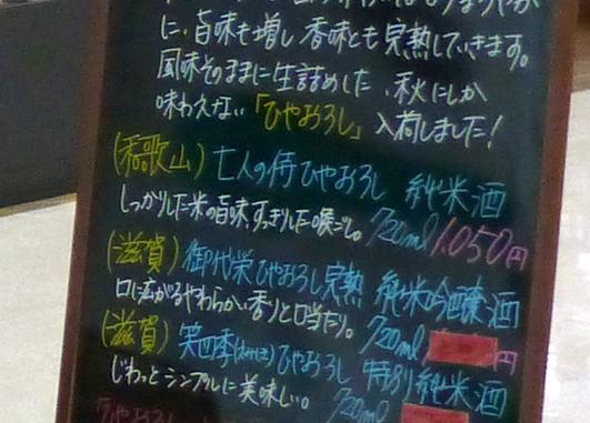イラストエッセイ ■空港銘酒蔵■_e0022403_845850.jpg