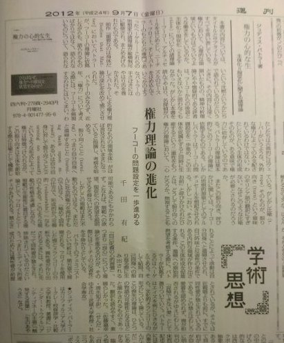 「週刊読書人」「本が好き!Bookニュース」に書評_a0018105_1513543.jpg