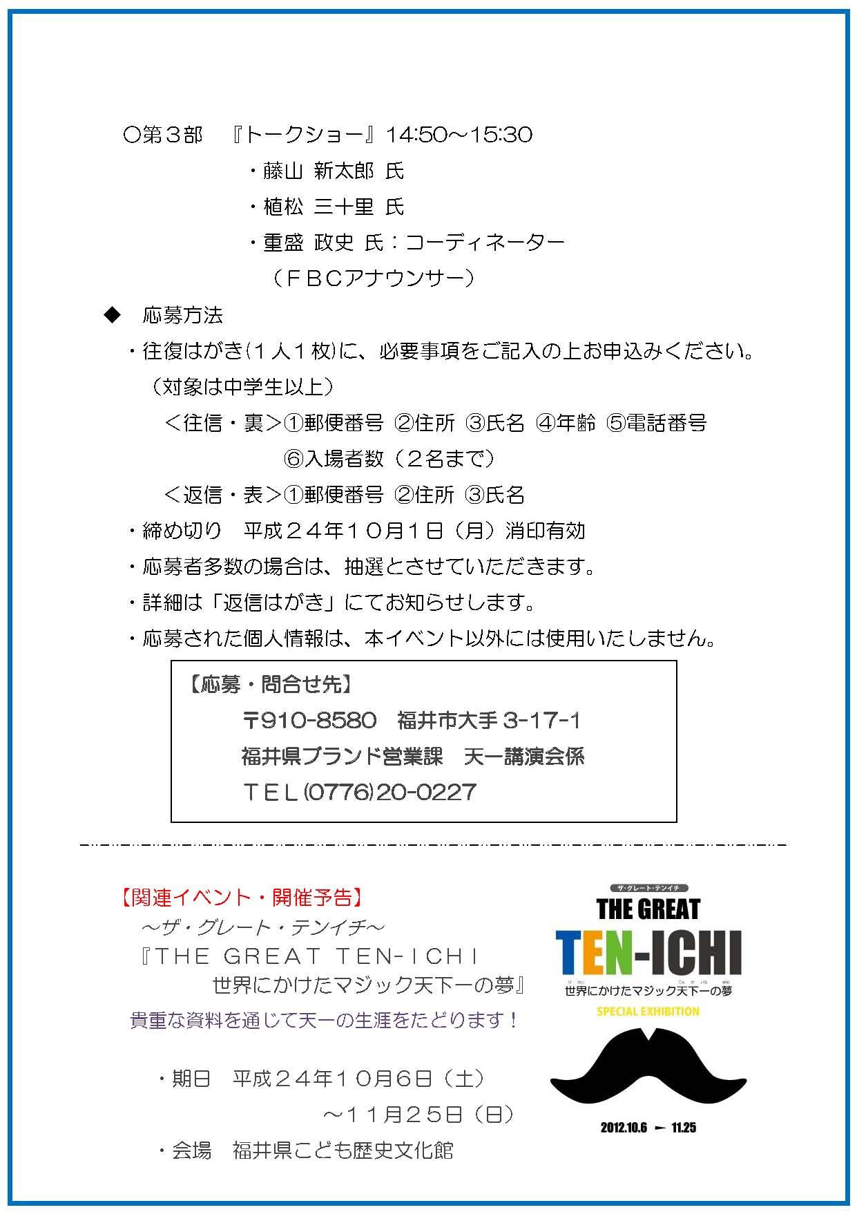 松旭斎天一没後100周年記念イベント!_f0229508_16102375.jpg