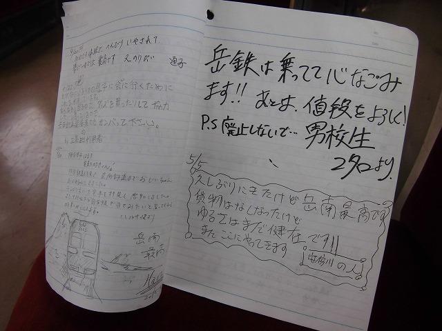 関東大学ラグビー慶応VS筑波を観戦 「残念!」_f0141310_863280.jpg