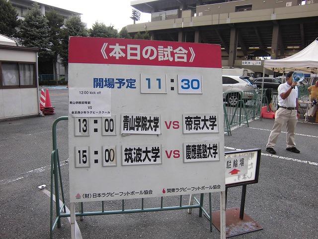 関東大学ラグビー慶応VS筑波を観戦 「残念!」_f0141310_864983.jpg