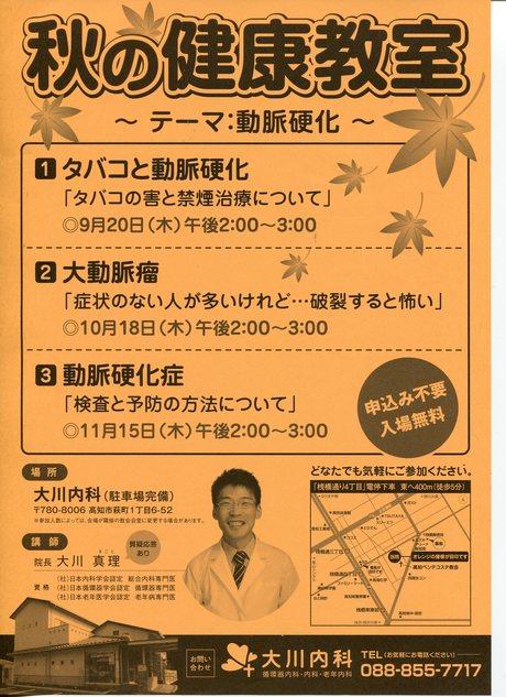 秋の健康教室2012_e0228813_23354745.jpg