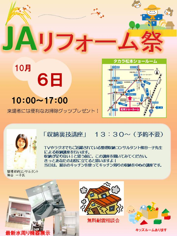 JAリフォーム祭!_d0105615_12172399.jpg