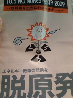原発ゼロの足を引っ張る連合・古賀会長ら労働貴族_e0094315_16204169.jpg