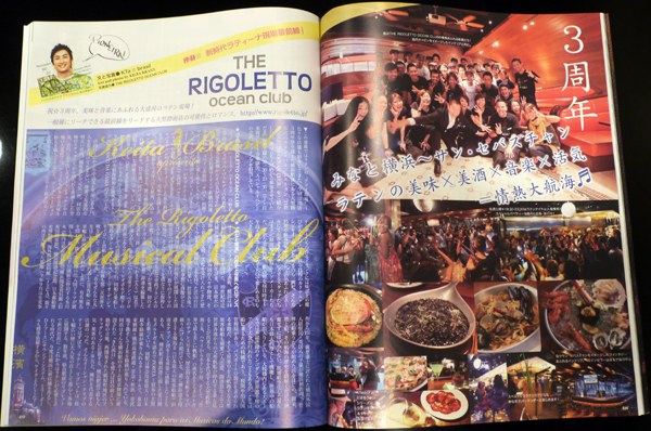 毎週土曜▶19:30〜 LATIN☆DJ Series♬ THE RIGOLETTO OCEAN CLUB横浜☆7・26は@TomoakiNakamura 登場♬_b0032617_2111219.jpg