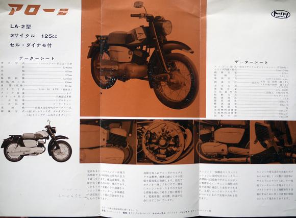 古書 古群洞 kogundou@jcom.zaq.ne.jp          昭和30年代バイクカタログ「アロー号」東京発動機(株)