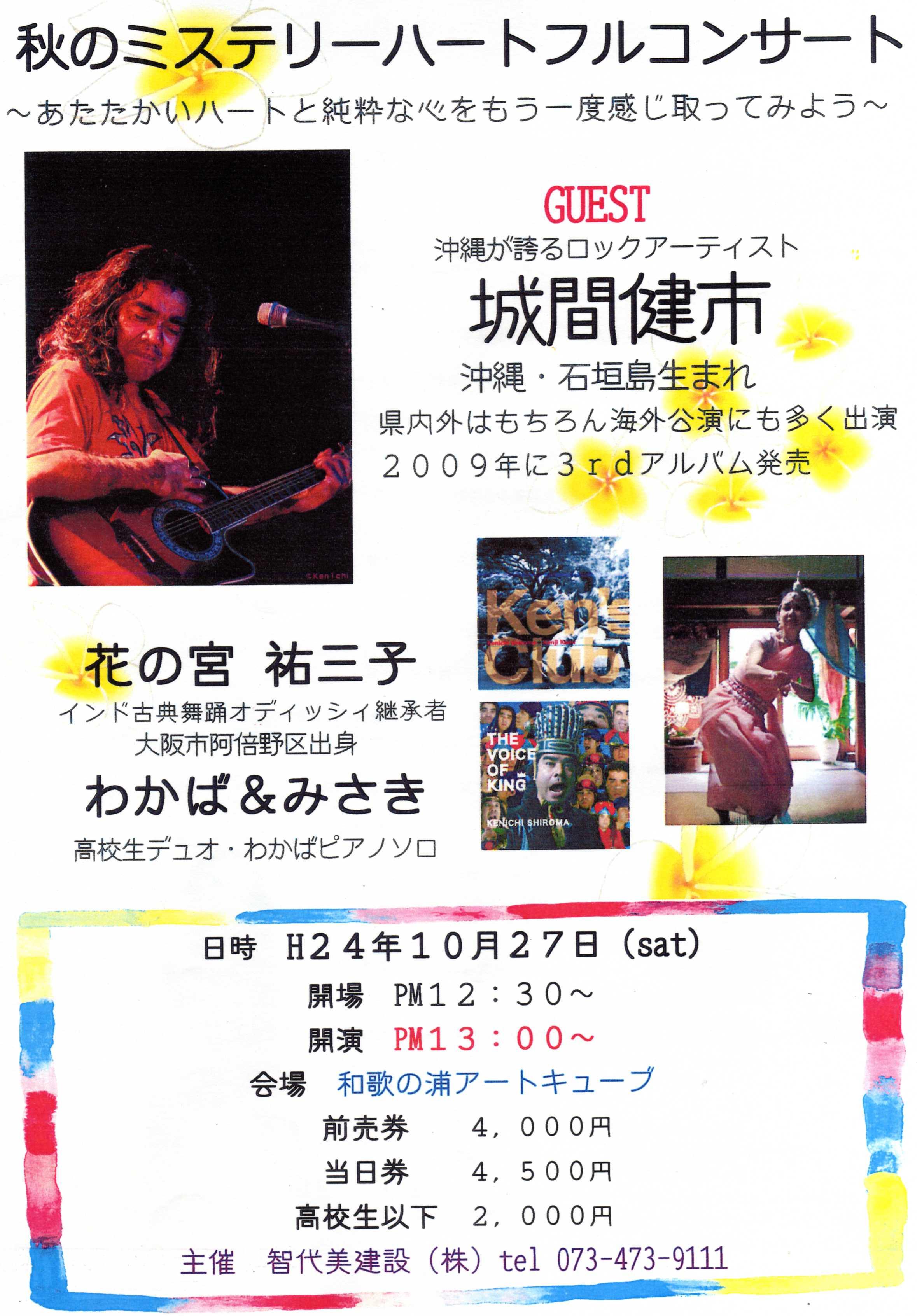 来月 和歌の浦アートキューブ(和歌山市)で 踊ります♪_a0088827_15254873.jpg
