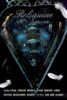 東京展覧会巡り 2012.9/13_a0093332_11102257.jpg