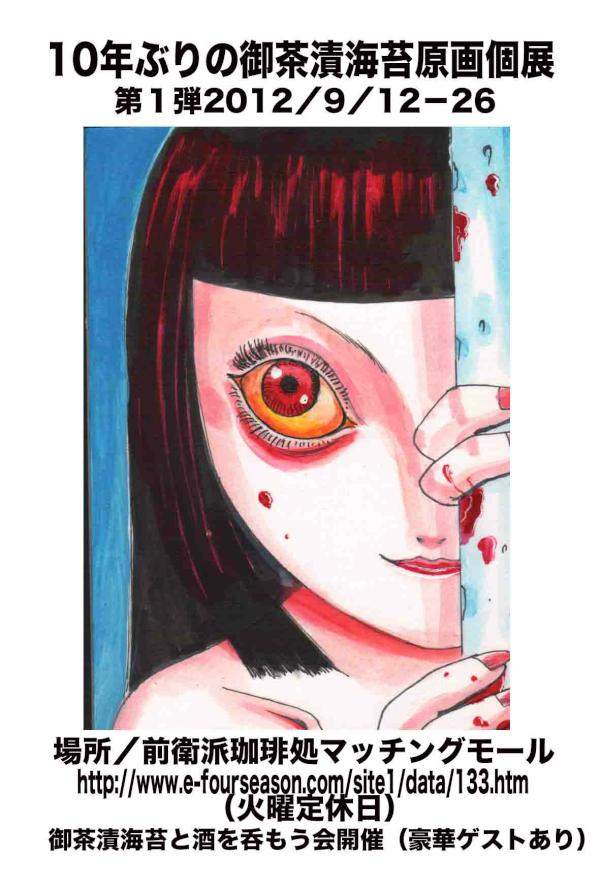 東京展覧会巡り 2012.9/13_a0093332_1144577.jpg