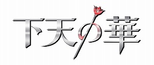 『下天の華(げてんのはな)』。ネオロマンスシリーズ待望の新作が登場!_e0025035_114528.jpg