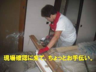 リフォーム2日目_f0031037_21545955.jpg