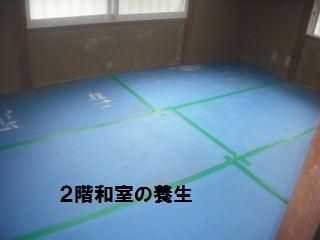 リフォーム2日目_f0031037_2156270.jpg