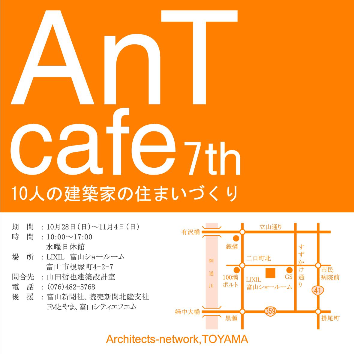 AnT cafe7「こだわりの住まいづくり」_e0189939_2241454.jpg
