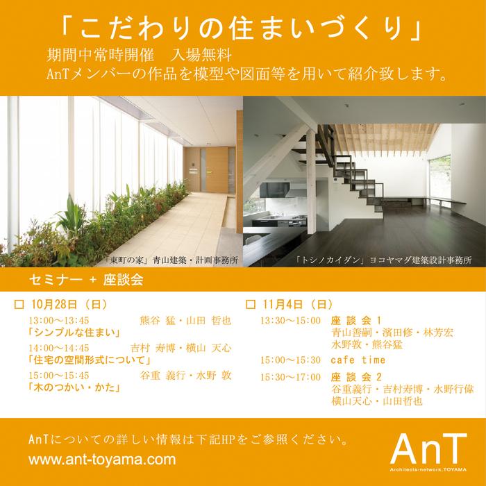 AnT cafe7「こだわりの住まいづくり」_e0189939_2255182.jpg