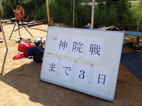 神戸学院大学戦 告知_e0137649_23294510.jpg