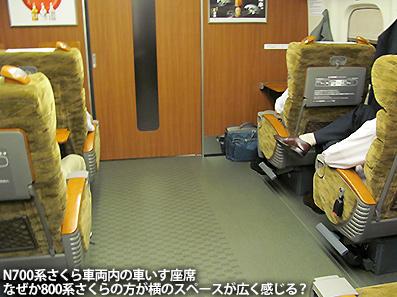 博多レポート8 九州新幹線800系とJR西日本N700系_c0167961_3204249.jpg