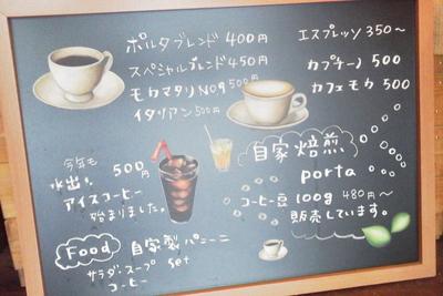 cafe Porta_f0203164_10353346.jpg