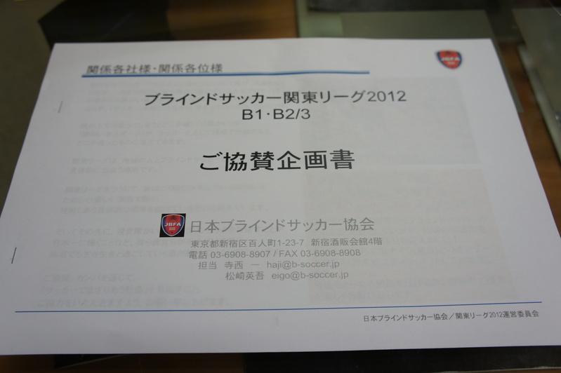 ブラインドサッカー  2012.8.31_e0223769_1192094.jpg